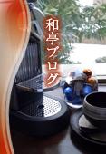 和亭ブログ
