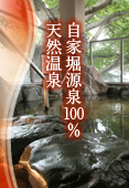 自家堀源泉100% 天然温泉